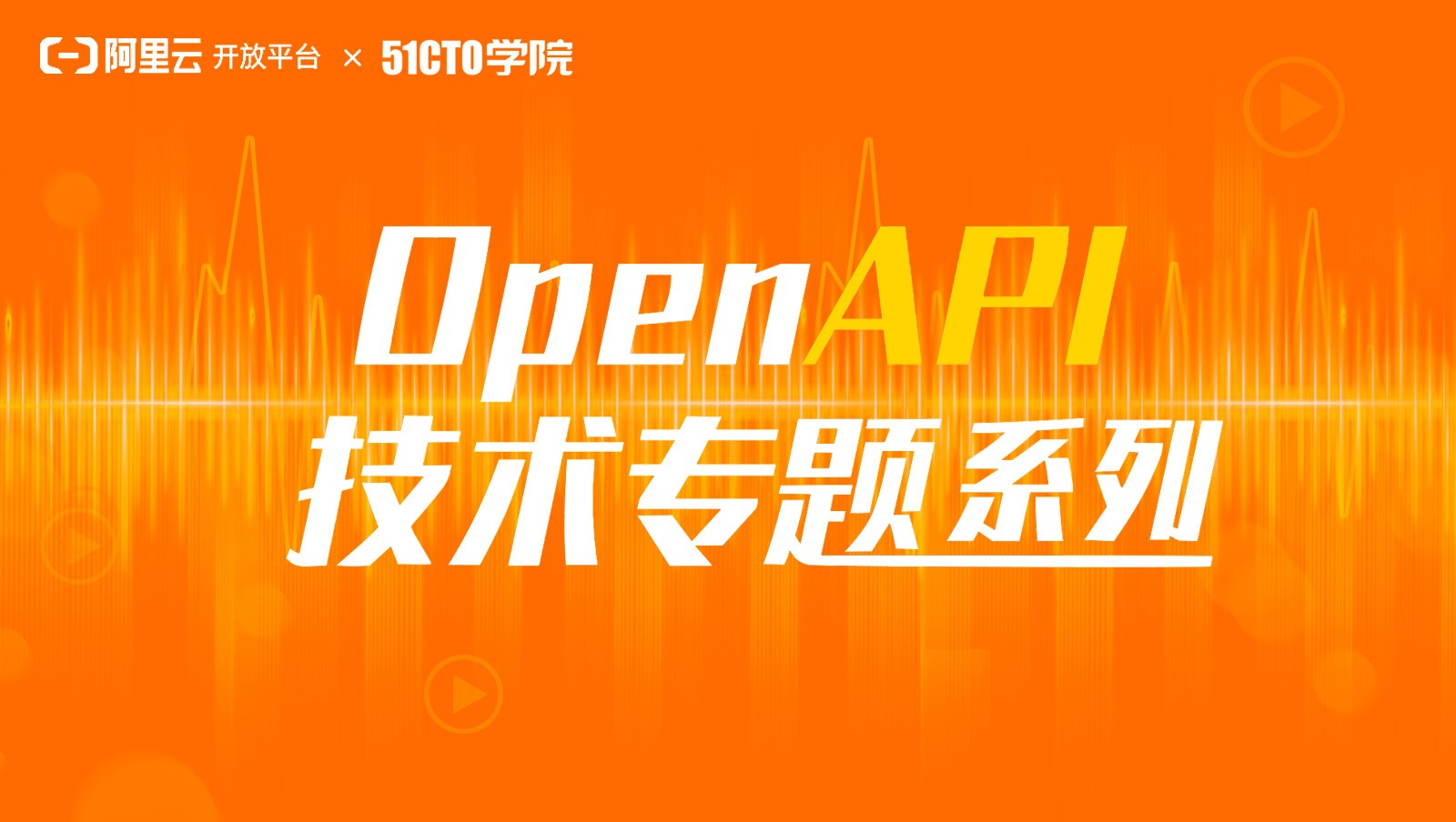 OpenAPI技术系列课程