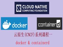 云原生课程系列1-docker与containerd   (2021新版)