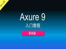 Axure RP 9 入门教程(基础篇)