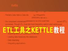 kettle之ETL视频课程