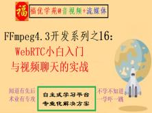 FFmpeg4.3系列之16:WebRTC之小白入门与视频聊天的实战