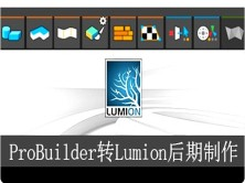 U3D模型转Lumion后期