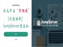 """运愁维卧之JumpServer堡垒机,拒做""""背锅侠""""(v2.7.1)"""