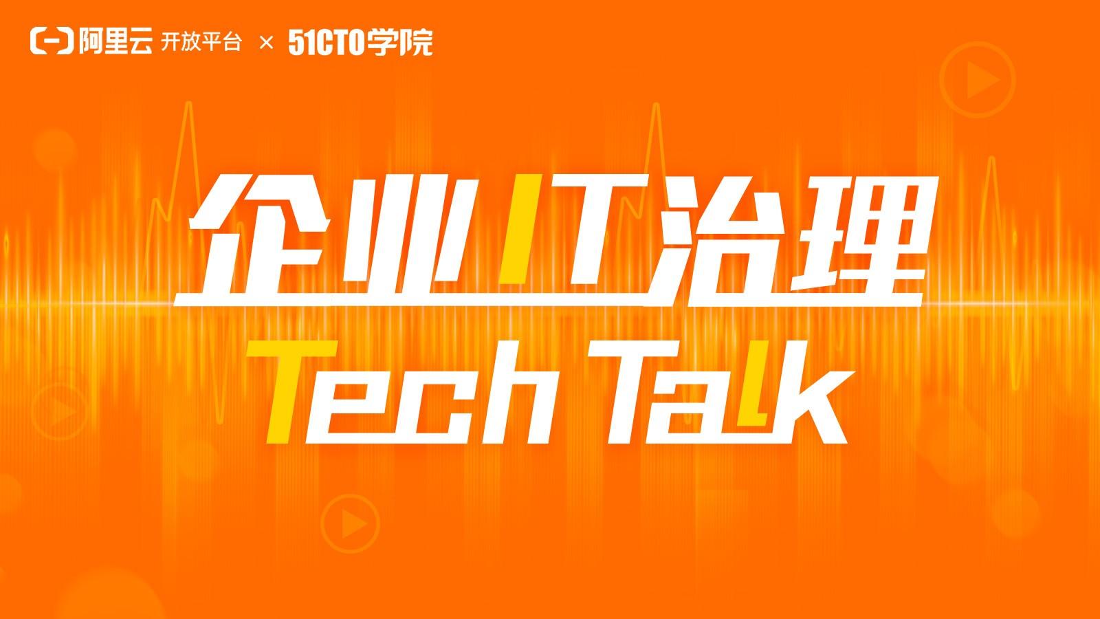 企业IT治理-Tech Talk 系列课程
