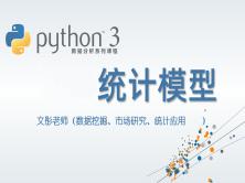 Python数据分析系列视频课程--统计模型