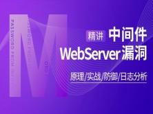 中间件(WebServer)漏洞精讲/原理/实战/防御/日志分析