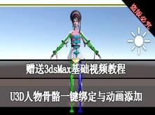 U3D骨骼一键绑定与动画添加
