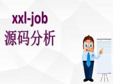 xxl-job源码分析与架构介绍