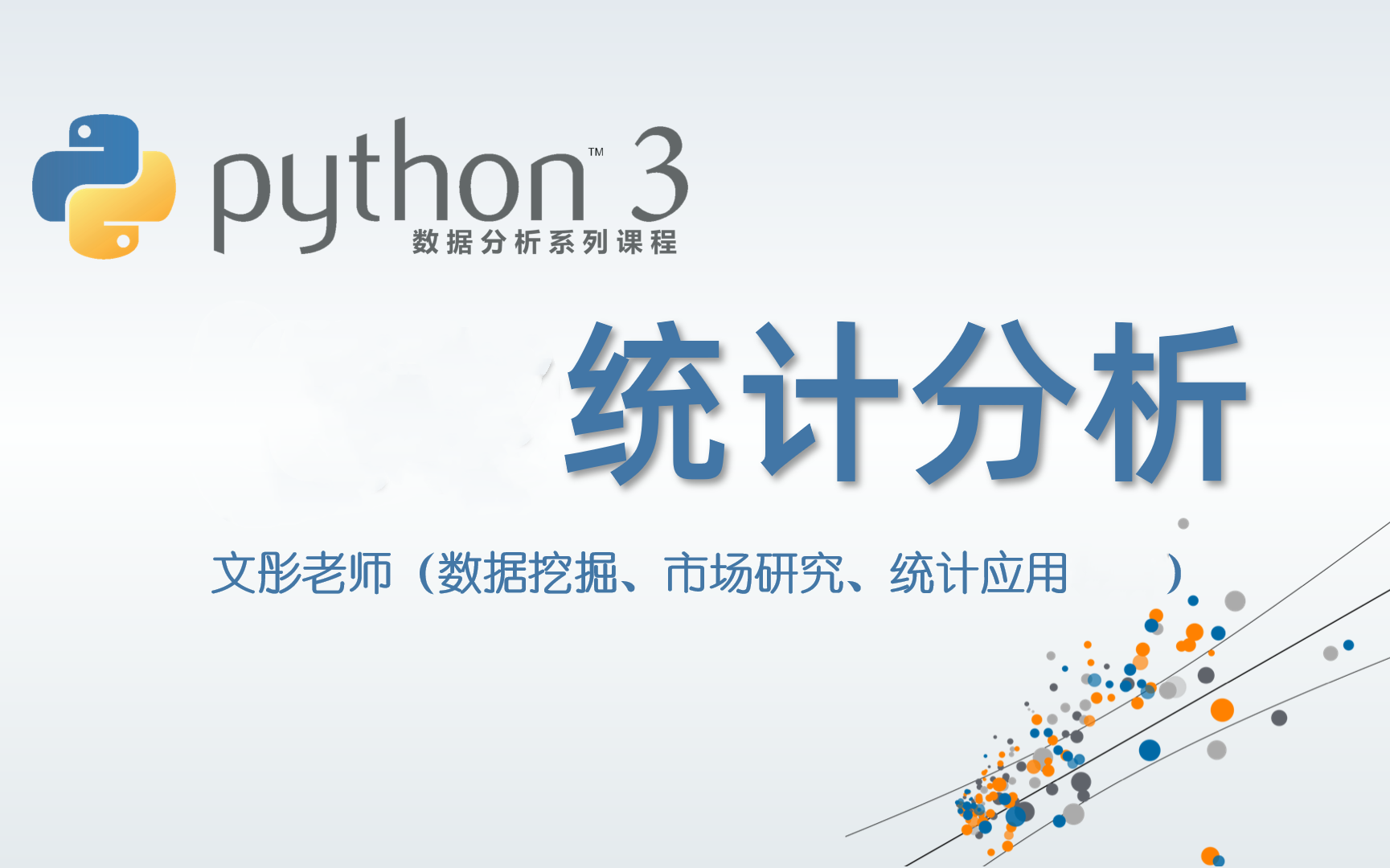 Python数据分析系列视频课程--统计分析