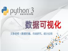 Python数据分析系列视频课程--数据可视化