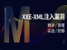 XXE-XML注入漏洞实战/渗透测试实战