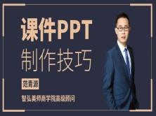 课件PPT制作技巧