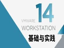 Vmware workstation 14 基础和实践
