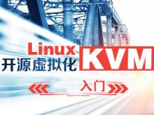 开源虚拟化KVM入门(KVM架构+KVM基本管理)视频课程