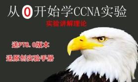 从零开始学CCNA实验---送PT8.0+原创实验手册【含思科CCNA新版题库2021】