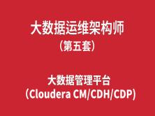 大数据运维架构师培训(5):大数据管理平台(Cloudera CM/CDH/CDP)