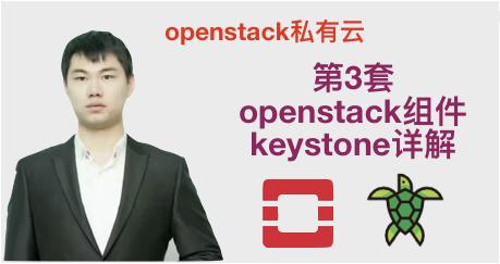 庚老师openstack私有云视频课程(3)-openstack核心组件keystone