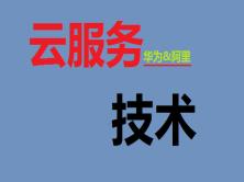 云服务平台实战详解:华为云+阿里云+Docker