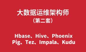 大数据运维架构师培训(2):Hbase,Hive, Phoenix,Pig,Impala,Kudu