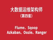 大数据运维架构师培训(4):Oozie,Flume,Sqoop,Azkaban,Ranger
