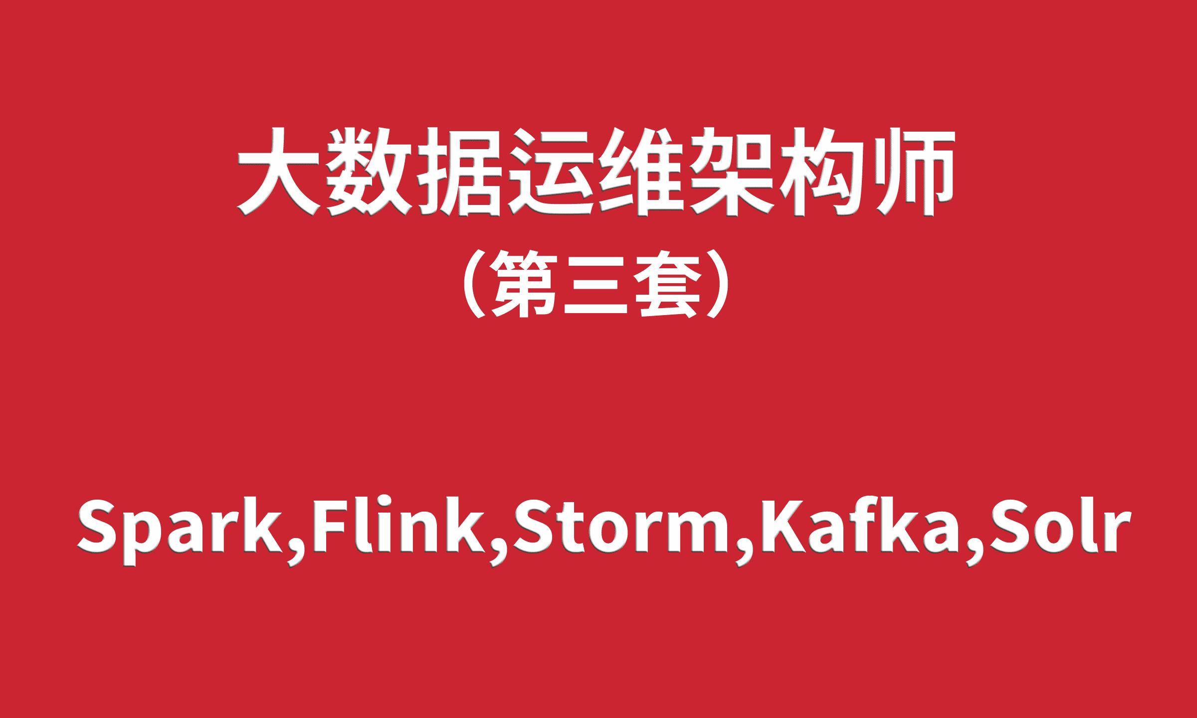 大数据运维架构师培训(3):Spark,Flink, Storm,Kafka,Solr