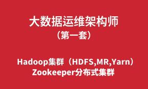 大数据运维架构师培训(1):Zookeeper,Hadoop(HDFS,MR,Yarn)