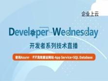 Azure App Service+Azure SQL Database攻略