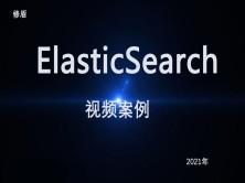 ElasticSerach实战视频