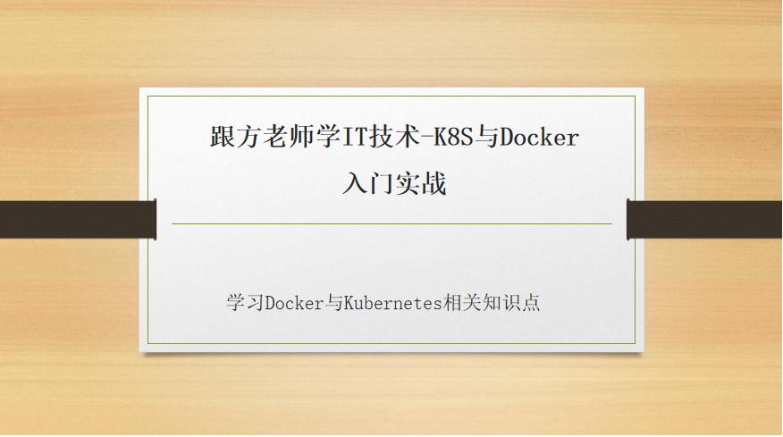 跟方老师学IT技术-K8S与Docker入门实战