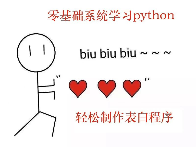 python零基础系统学习python