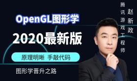 【奇境】OpenGL原理与实践2020