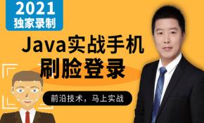 【扫码登录OUT】2021年全新录制Java实战手机刷脸登录
