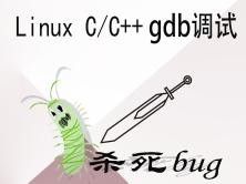Linux GDB C/C++调试基础与提升