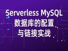 亚马逊云科技 Serverless MySQL数据库的配置与链接实战