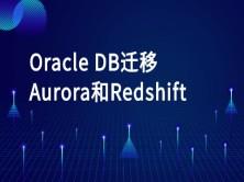 Oracle DB迁移到Aurora和Redshift实战应用