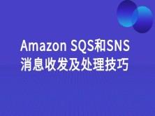 Amazon SQS和Amazon SNS消息收发及处理