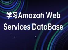 五节课 学习Amazon Web Services DataBase