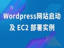 亚马逊云科技 Wordpress网站启动及Amazon Web Services EC2?部署实例