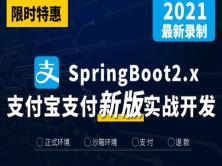 SpringBoot2.x整合支付宝支付「最新版」实战开发