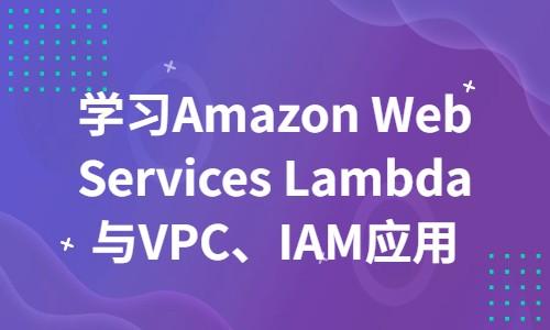 学习Amazon Web Services Lambda与VPC、IAM应用