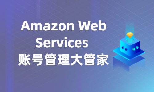 Amazon Web Services 账号管理大管家
