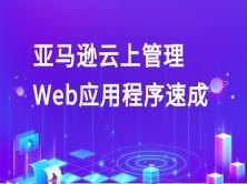 学习云上部署及Web应用程序管理