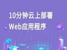 亚马逊云科技 10分钟学习部署Web应用程序
