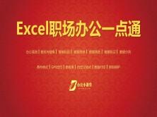 Excel职场办公一点通