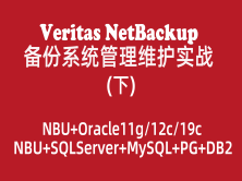 Veritas NetBackup备份系统管理维护实战(下):NBU数据库备份恢复
