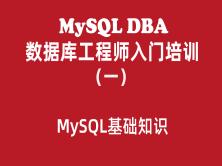 MySQL数据库工程师入门培训教程(一):MySQL基础知识入门学习教程