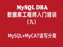 MySQL数据库工程师入门培训教程(九):MySQL+MyCAT读写分离配置