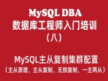 MySQL数据库工程师入门培训教程(八):MySQL主从复制集群配置