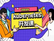 k8s/kubernetes二次开发实战(进阶一)