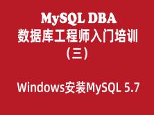 MySQL数据库工程师入门培训教程(三):Windows安装MySQL 5.7